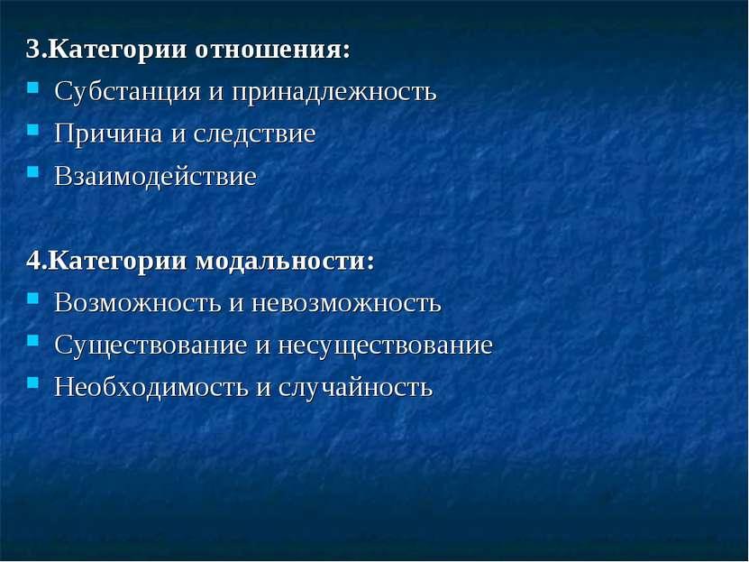 3.Категории отношения: Субстанция и принадлежность Причина и следствие Взаимо...