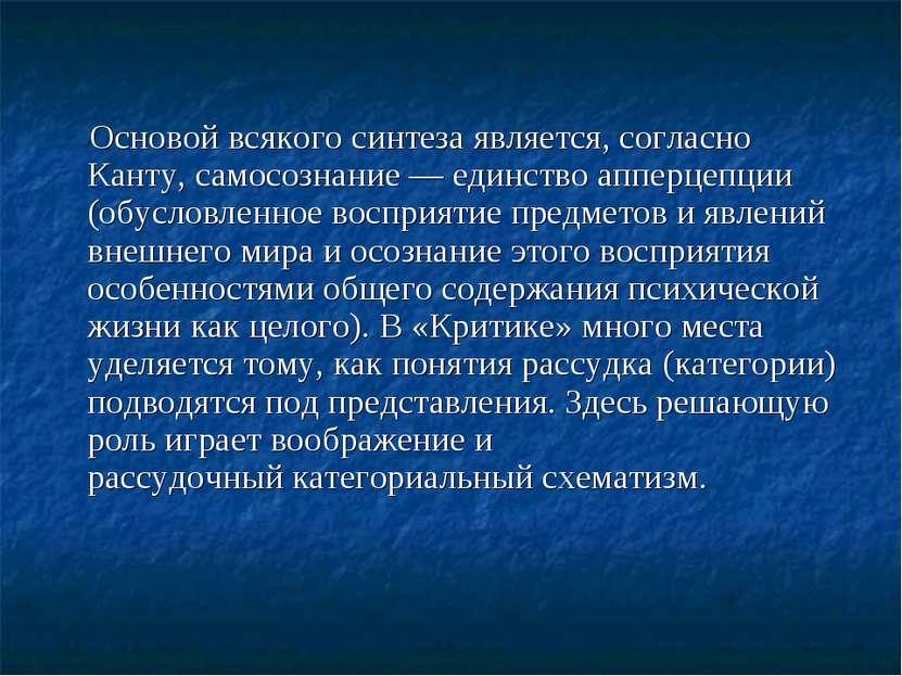 Основой всякого синтеза является, согласно Канту, самосознание— единство апп...