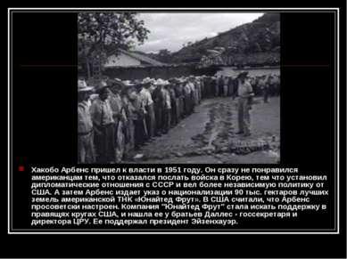 Хакобо Арбенс пришел к власти в 1951 году. Он сразу не понравился американцам...