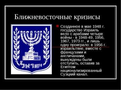Ближневосточные кризисы Созданное в мае 1948г. государство Израиль вело с ар...