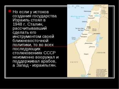 Но если у истоков создания государства Израиль стоял в 1948г. Сталин, рассчи...
