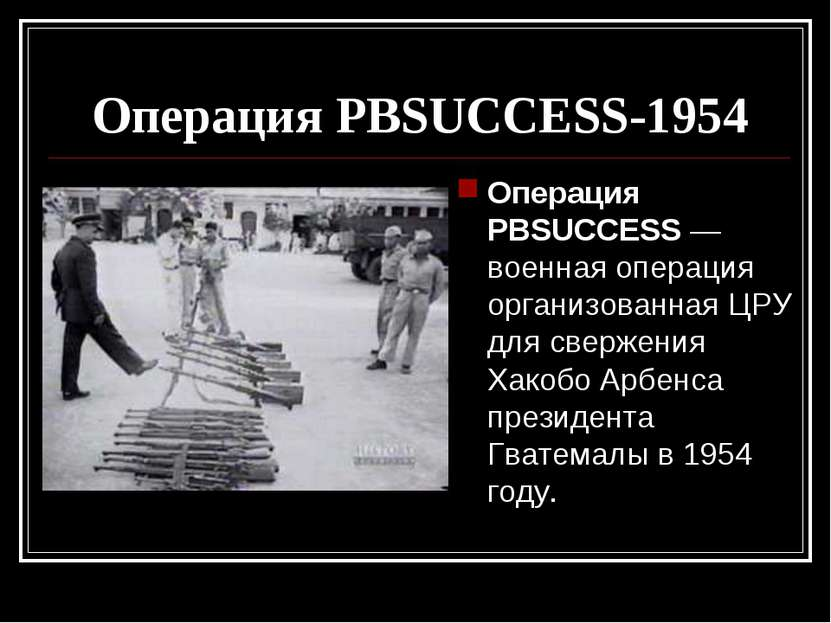 Операция PBSUCCESS-1954 Операция PBSUCCESS — военная операция организованная ...