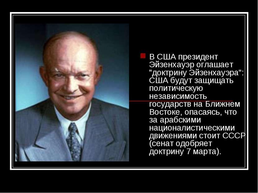 """В США президент Эйзенхауэр оглашает """"доктрину Эйзенхауэра"""": США будут защищат..."""