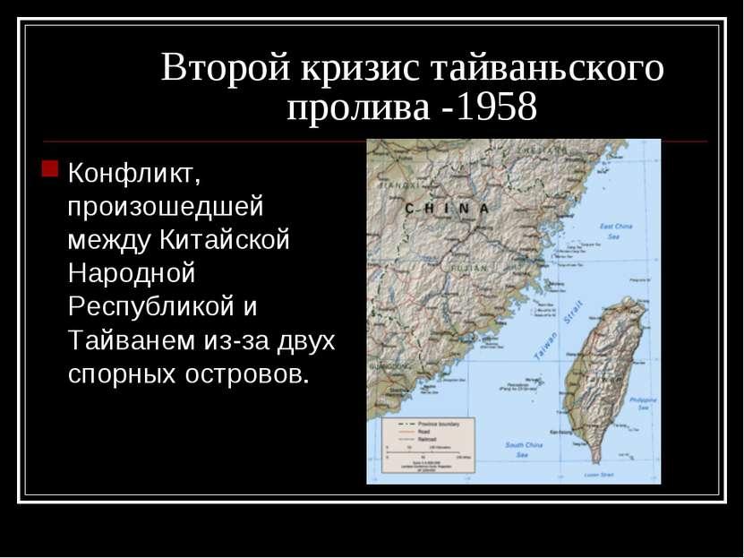 Второй кризис тайваньского пролива -1958 Конфликт, произошедшей между Китайск...