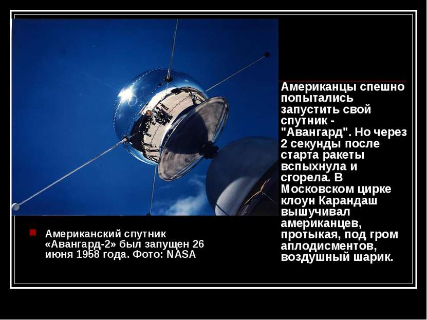Американский спутник «Авангард-2» был запущен 26 июня 1958 года. Фото: NASA А...