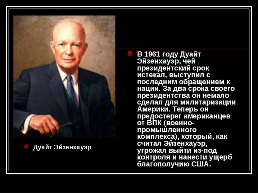 Дуайт Эйзенхауэр В 1961 году Дуайт Эйзенхауэр, чей президентский срок истекал...