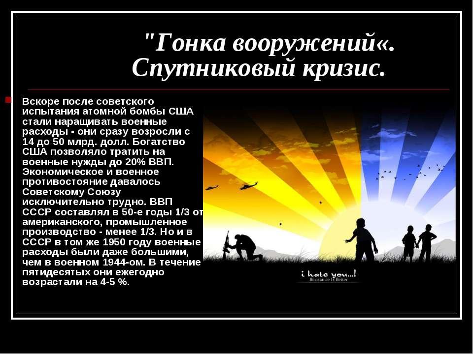 """""""Гонка вооружений«. Спутниковый кризис. Вскоре после советского испытания а..."""