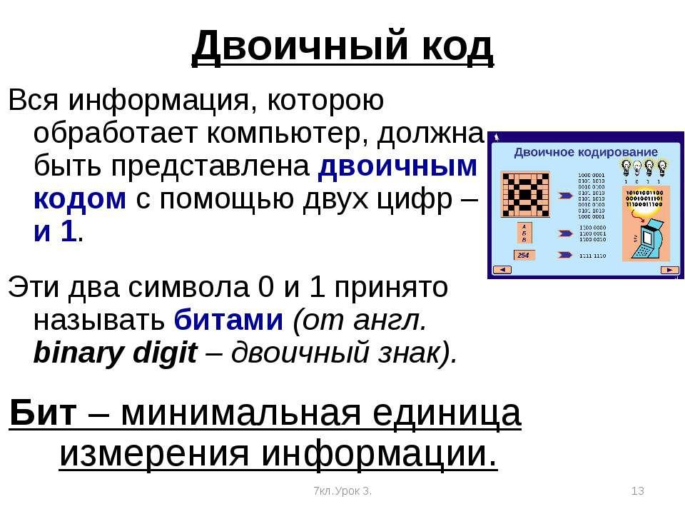 7кл.Урок 3. * Двоичный код Вся информация, которою обработает компьютер, долж...