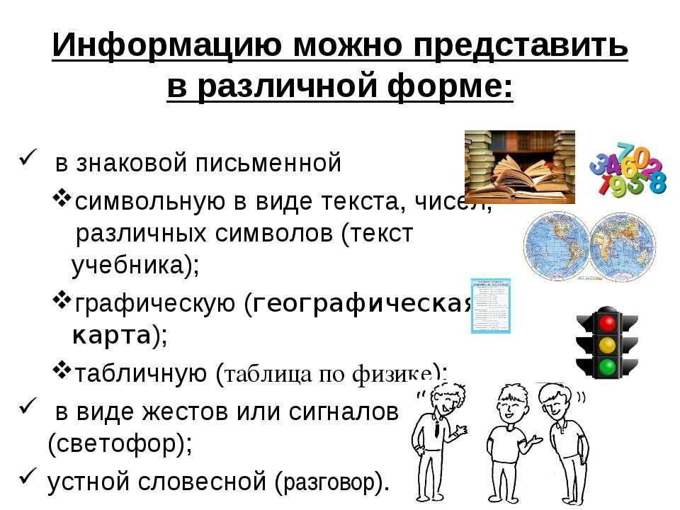 Информацию можно представить в различной форме: в знаковой письменной символь...