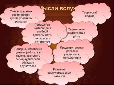 Мысли вслух Творческий подход Тщательная подготовка к уроку Предварительная р...