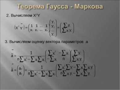 2. Вычисляем XTY 3. Вычисляем оценку вектора параметров а