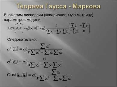 Вычислим дисперсии (ковариационную матрицу) параметров модели Следовательно:
