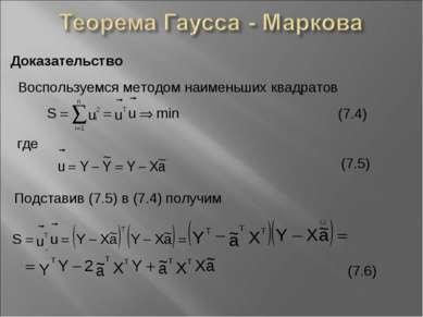 Доказательство Воспользуемся методом наименьших квадратов где (7.4) (7.5) Под...