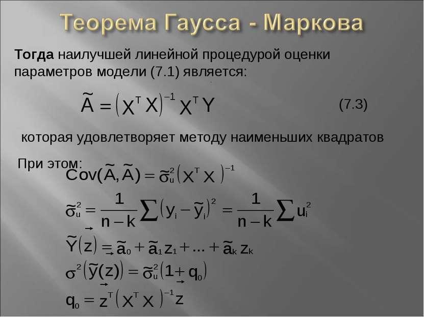 Тогда наилучшей линейной процедурой оценки параметров модели (7.1) является: ...