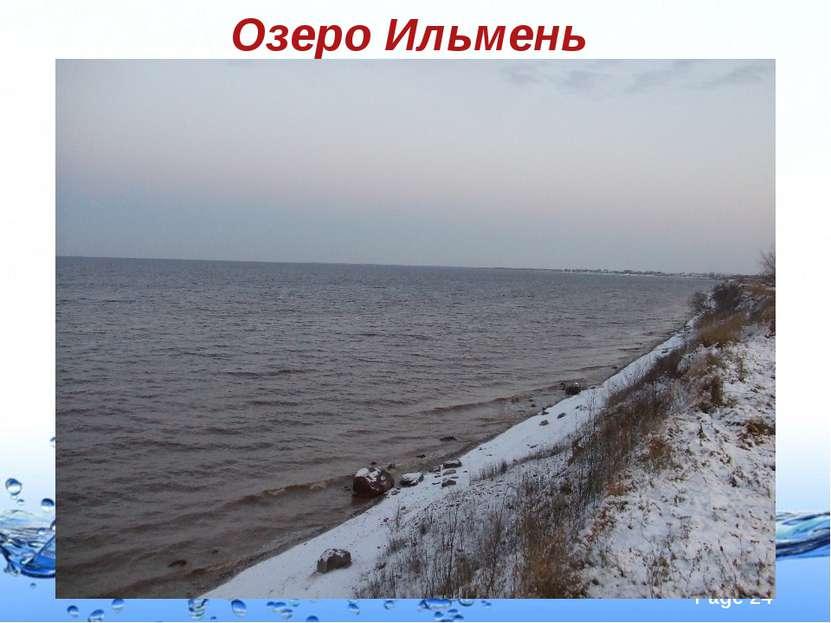 Озеро Ильмень Page *