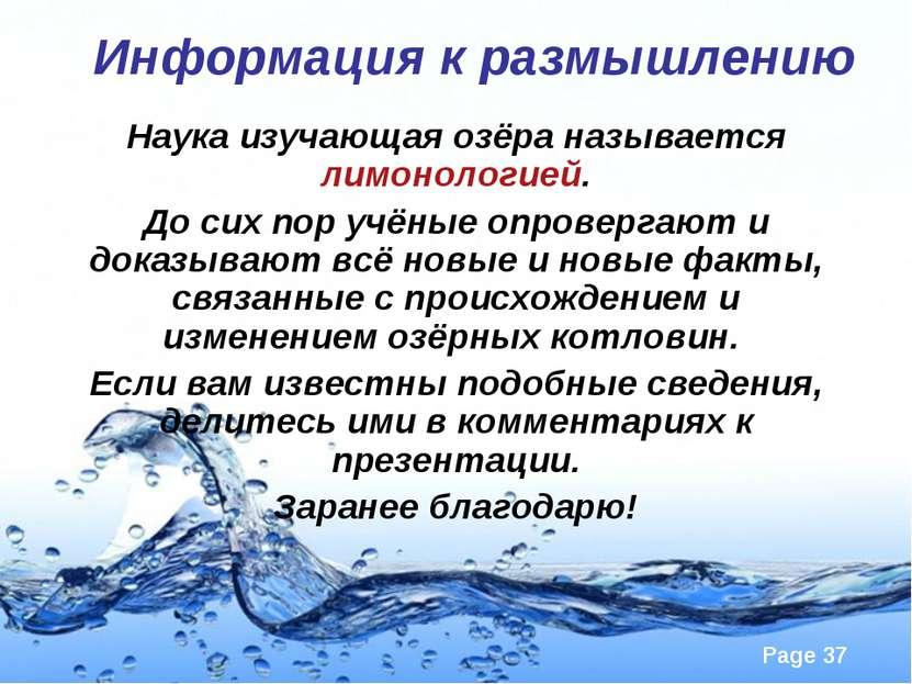Информация к размышлению Наука изучающая озёра называется лимонологией. До си...