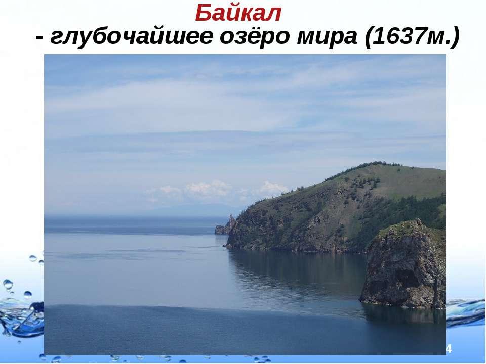 Байкал - глубочайшее озёро мира (1637м.) Page *