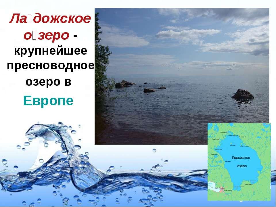 Ла дожское о зеро - крупнейшее пресноводное озеро в Европе Page *