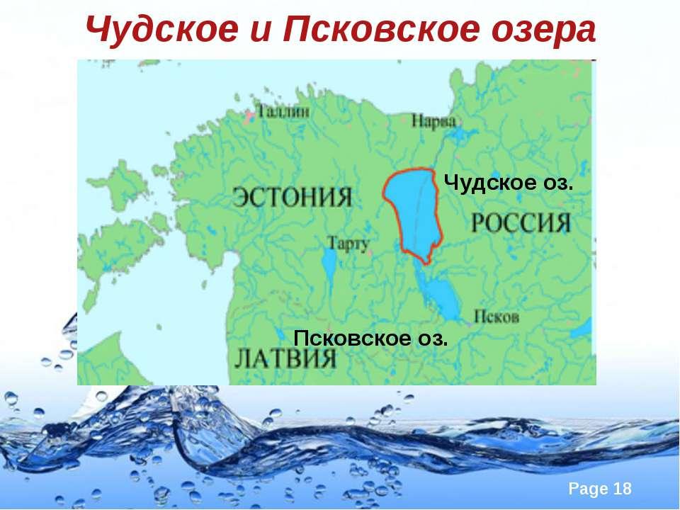 Чудское и Псковское озера Чудское оз. Псковское оз. Page *
