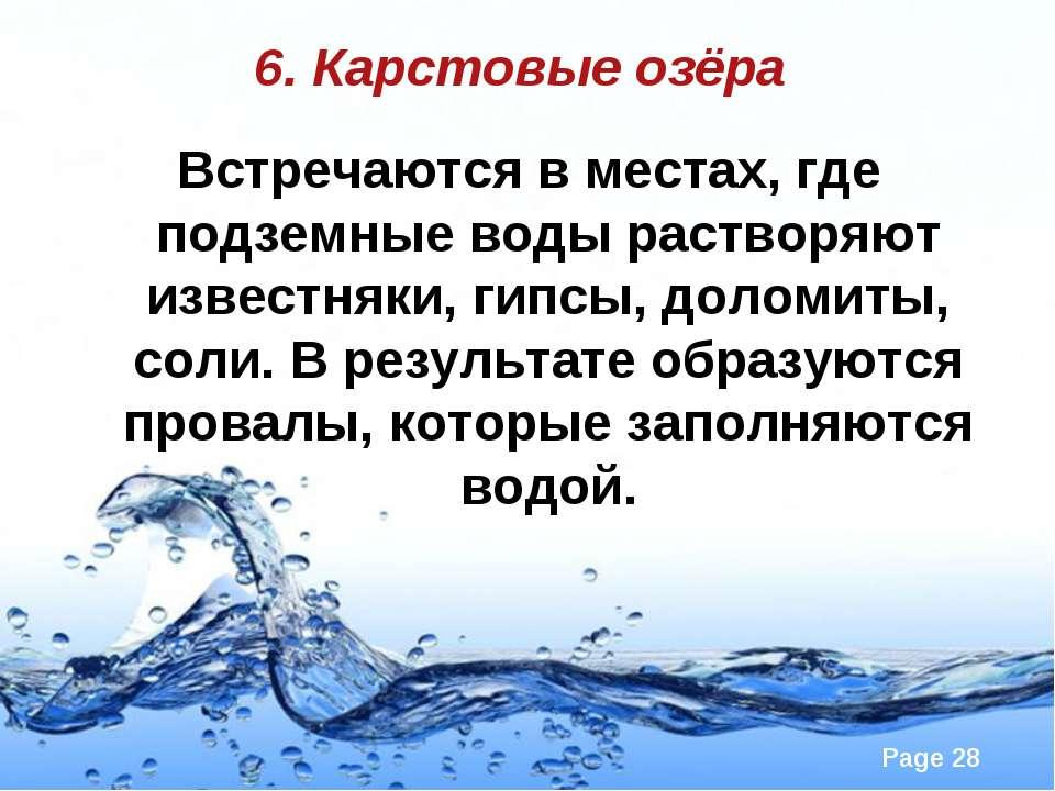 6. Карстовые озёра Встречаются в местах, где подземные воды растворяют извест...