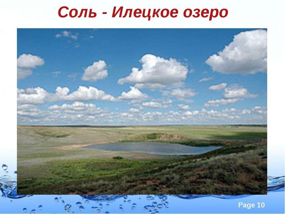 Соль - Илецкое озеро Page *