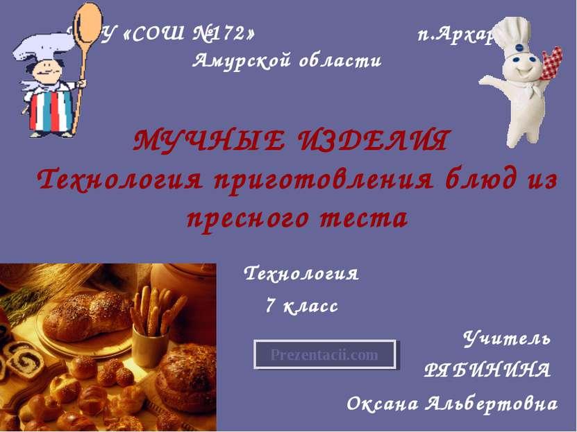 МУЧНЫЕ ИЗДЕЛИЯ Технология приготовления блюд из пресного теста МОУ «СОШ №172»...