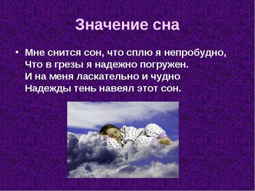 Значение сна Мне снится сон, что сплю я непробудно, Что в грезы я надежно пог...