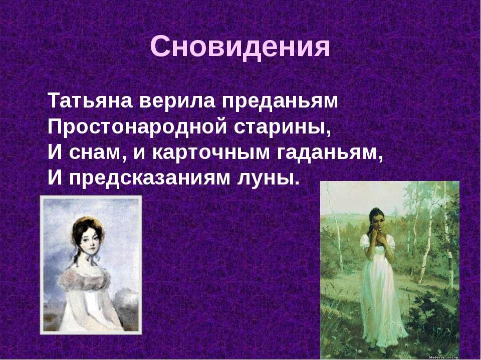 Сновидения Татьяна верила преданьям Простонародной старины, И снам, и карточн...