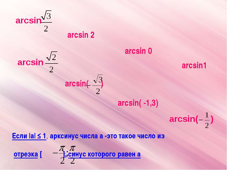 arcsin 2 arcsin 0 arcsin1 arcsin( -1,3)