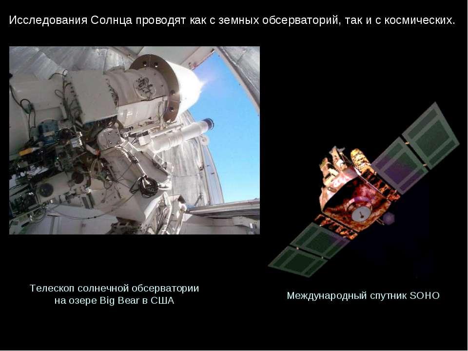 ИсследованияСолнцапроводяткаксземныхобсерваторий, такискосмических. ...