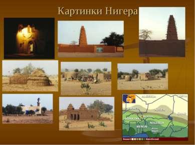 Картинки Нигера