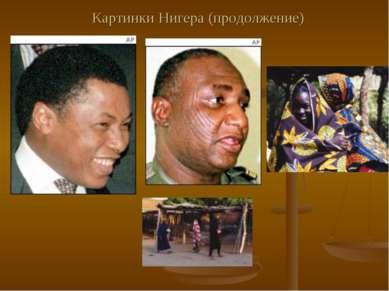 Картинки Нигера (продолжение)