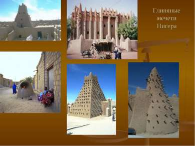Глиняные мечети Нигера