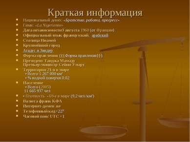 Краткая информация Национальный девиз: «Братство, работа, прогресс» Гимн: «La...