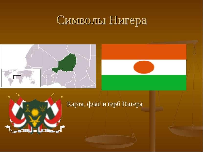 Символы Нигера Карта, флаг и герб Нигера