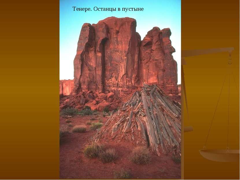 Тенере. Останцы в пустыне
