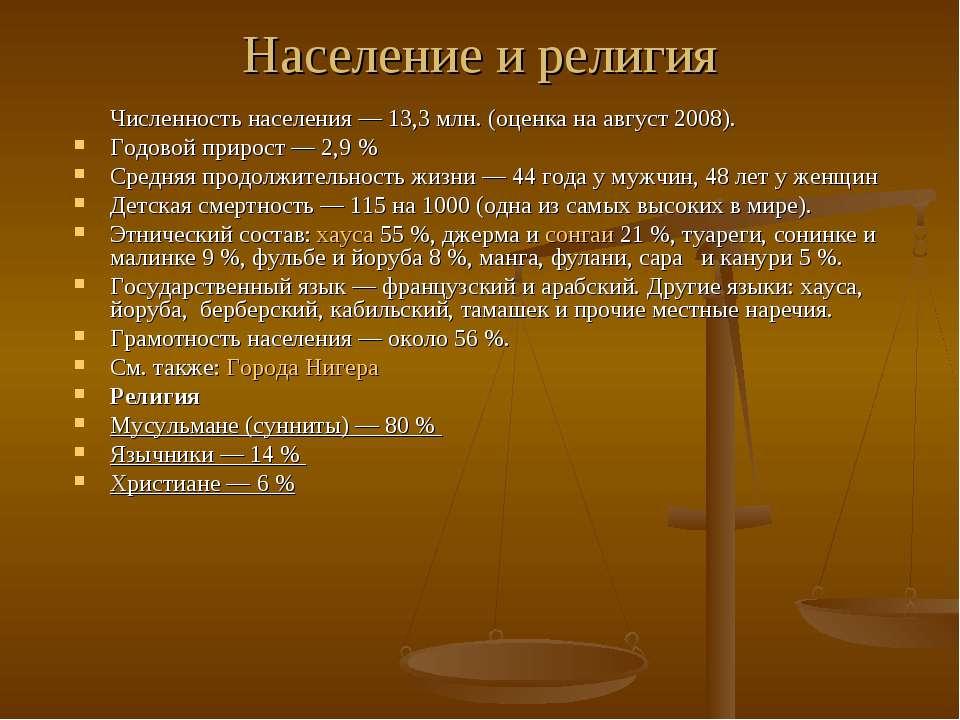 Население и религия Численность населения — 13,3 млн. (оценка на август 2008)...