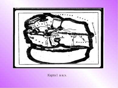 Карта I в н.э.