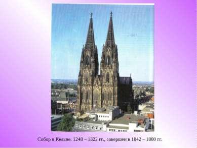 Собор в Кельне. 1248 – 1322 гг., завершен в 1842 – 1880 гг.