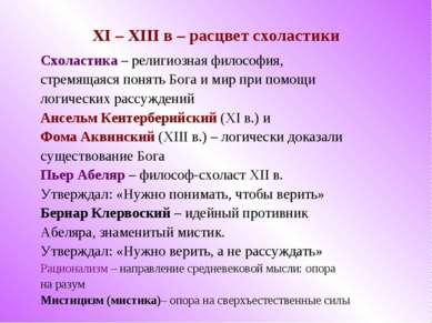 XI – XIII в – расцвет схоластики Схоластика – религиозная философия, стремяща...