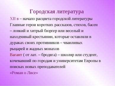 Городская литература XII в – начало расцвета городской литературы Главные гер...