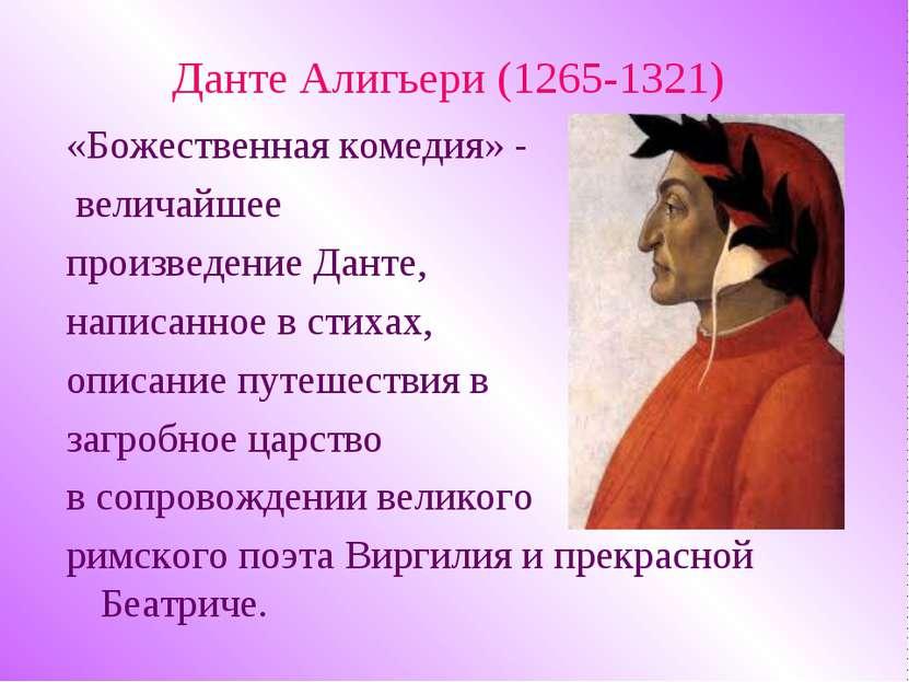 Данте Алигьери (1265-1321) «Божественная комедия» - величайшее произведение Д...