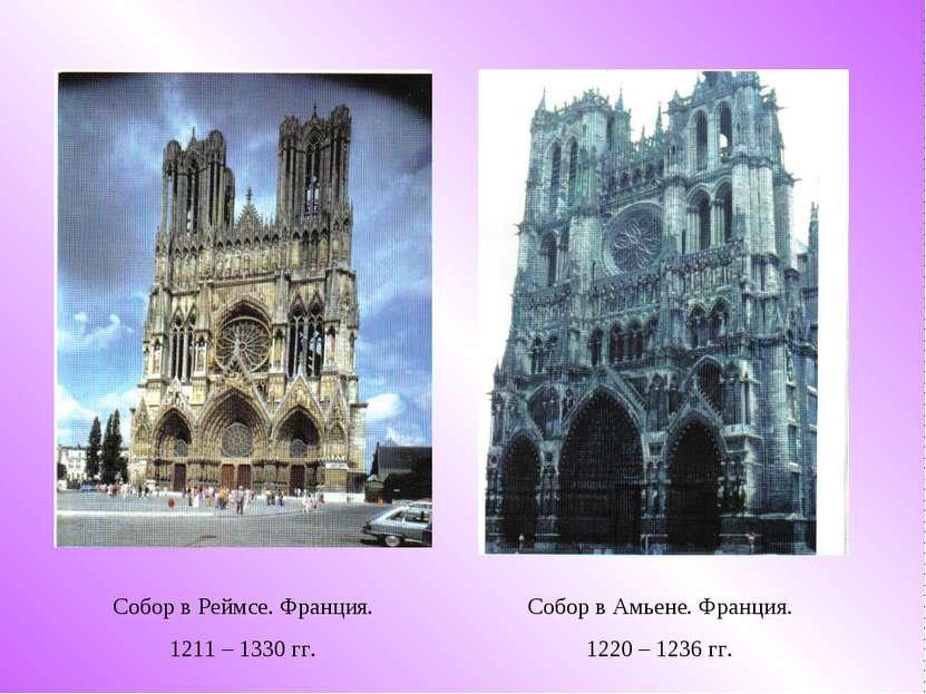 Собор в Реймсе. Франция. 1211 – 1330 гг. Собор в Амьене. Франция. 1220 – 1236...