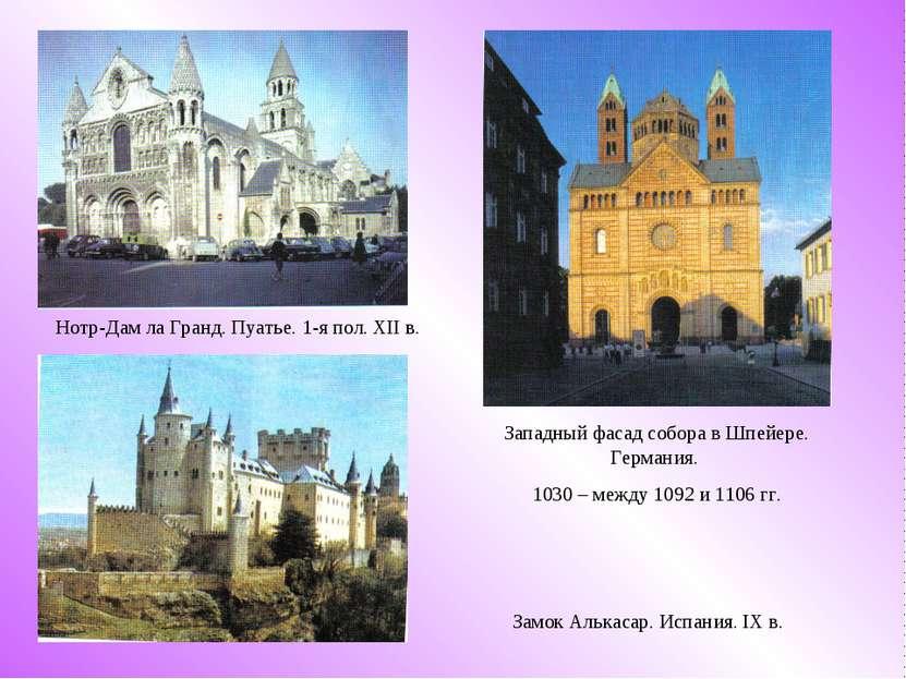 Нотр-Дам ла Гранд. Пуатье. 1-я пол. XII в. Западный фасад собора в Шпейере. Г...