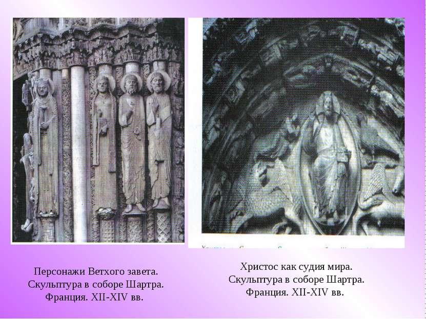 Персонажи Ветхого завета. Скульптура в соборе Шартра. Франция. XII-XIV вв. Хр...