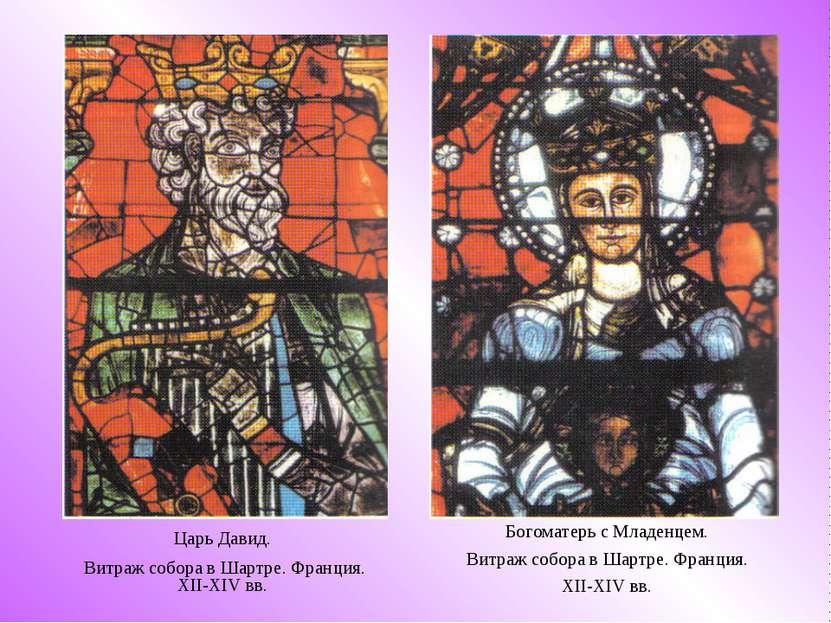 Царь Давид. Витраж собора в Шартре. Франция. XII-XIV вв. Богоматерь с Младенц...