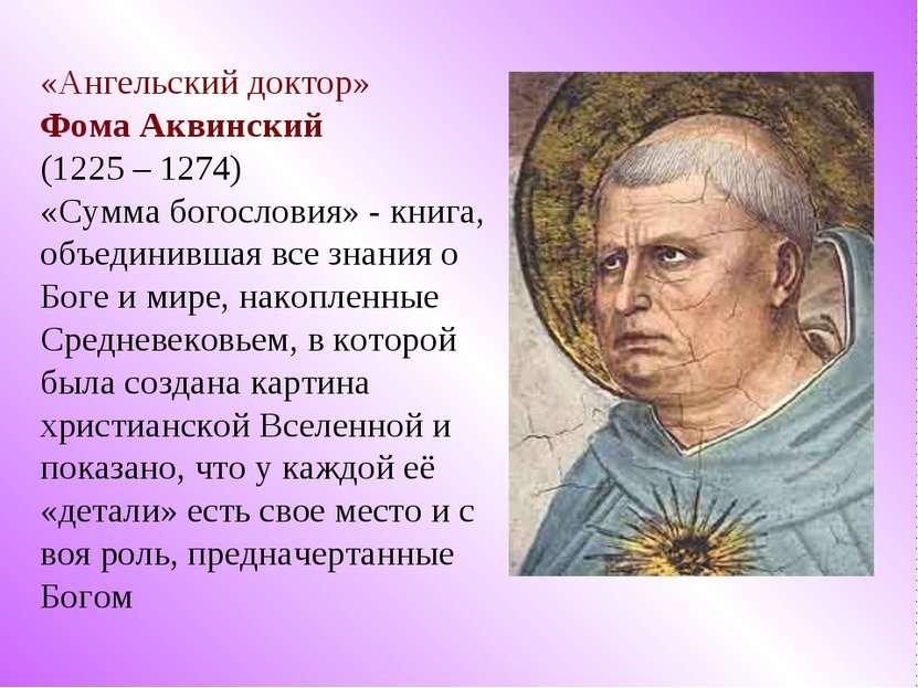 «Ангельский доктор» Фома Аквинский (1225 – 1274) «Сумма богословия» - книга, ...