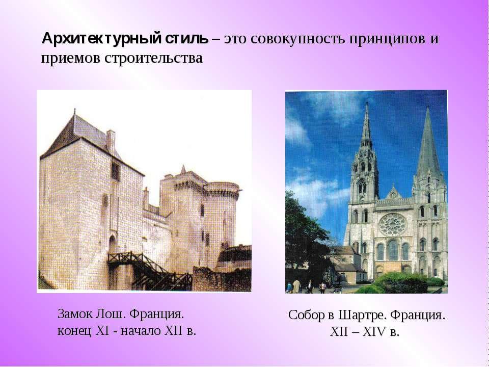Замок Лош. Франция. конец XI - начало XII в. Архитектурный стиль – это совоку...