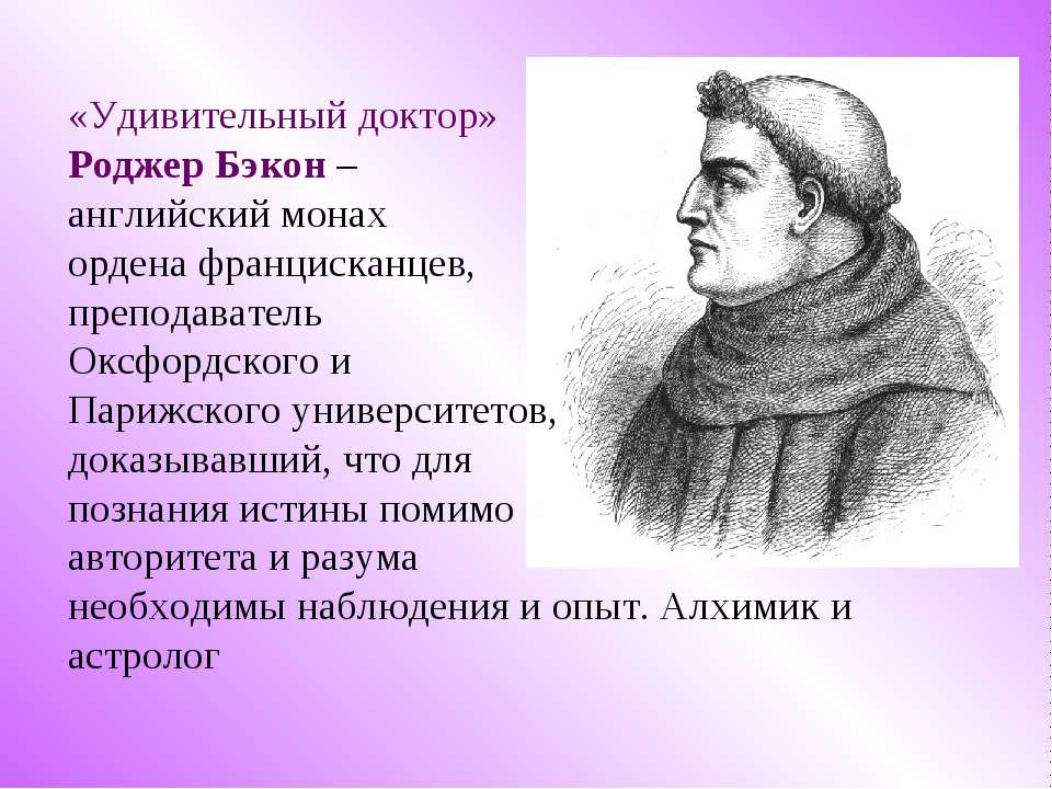 «Удивительный доктор» Роджер Бэкон – английский монах ордена францисканцев, п...