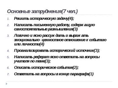 Основные затруднения(7 чел.) Решить историческую задачу(4); Написать письменн...